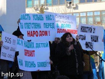 """Обманутые дольщики """"Новострой XXI"""" прошлись по митингам, требуя от властей вернуть им законное жилье"""