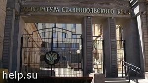 На Ставрополье застройщика будут судить за обман дольщиков на 418 млн рублей
