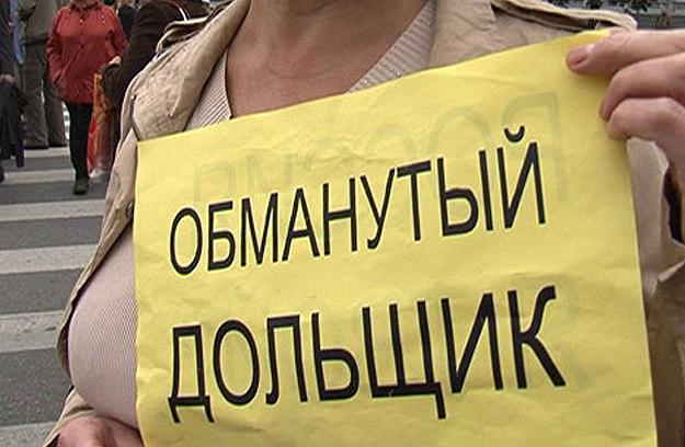Обманутые дольщики на Красной площади