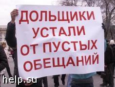 Обманутые дольщики будут встречать Медведева и Меркель в Екатеринбурге