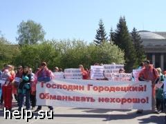 В Новосибирске проходит голодовка обманутых дольщиков