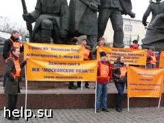 Дольщики «Московских окон» проведут пикет