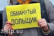 В Костроме строитель, обманувший 20 дольщиков, престанет перед судом