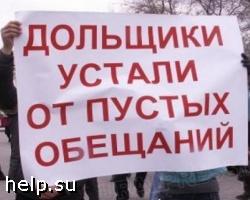Дольщики Ростова раскритиковали закон, принятый в их защиту