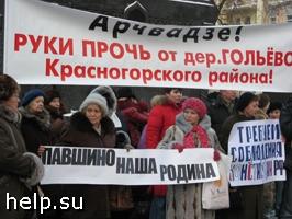 Митинг землепользователей пройдет 20 декабря на  Славянской площади в Москве