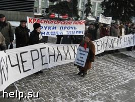 На Славянской площади в Москве прошел митинг землепользователей