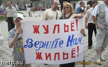 В Воронеже решат проблемы обманутых дольщиков к середине 2012 года