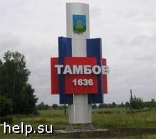 В Тамбовской области принят в первом чтении закон о региональном кадастре недвижимости