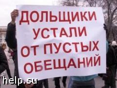 Обманутые дольщики проведут митинг на Юго-западе столицы