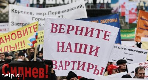Обманутые дольщики Ногинска опять вышли на акцию протеста