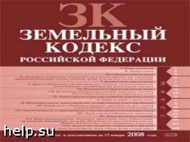 Депутаты Мосгордумы выступили с предложением по внесению поправок в Земельный кодекс РФ