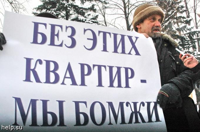 """Обманутые дольщики """"Славбурга"""" выйдут на митинг 16 ноября"""