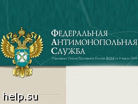 ФАС намерена изменить 30 статью ЗК РФ