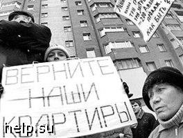 Хабаровские дольщики: мы отчаялись дожидаться своих квартир