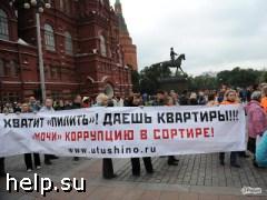Обманутых дольщиков не пустили на Красную Площадь