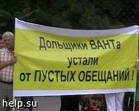 В Ростове-на-Дону дольщики самостроев устроили серию одиночных пикетов