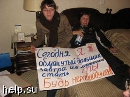 Обманутые дольщики ищут справедливости у Владимира Путина