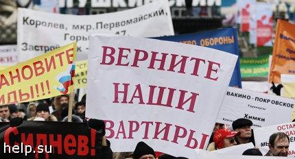"""Число обманутых дольщиков на """"новых"""" территориях Москвы превышает 4 тысячи"""