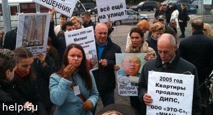 Шествие обманутых соинвесторов прошло в Москве
