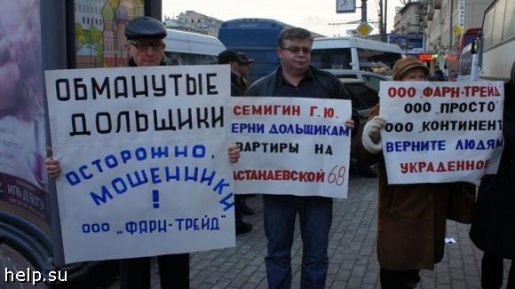 В деле обманутых дольщиков появились «Патриоты России»