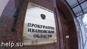 В Иваново застройщик украл у дольщиков более 700 миллионов рублей