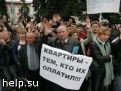 Дольщики организуют шествие в Москве