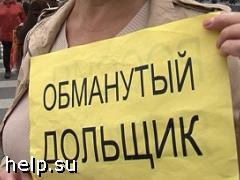 В Челябинске пройдет 20-дневный пикет дольщиков