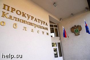 В Калининграде будут судить мужчину, оформившего стройфирму на родственника и обманувшего 40 дольщиков в Пионерском