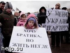 В Хабаровске дольщики пикетировали офис «Единой России»