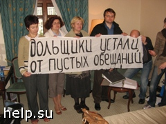 Власти Санкт-Петербурга: голодающие дольщики – не дольщики