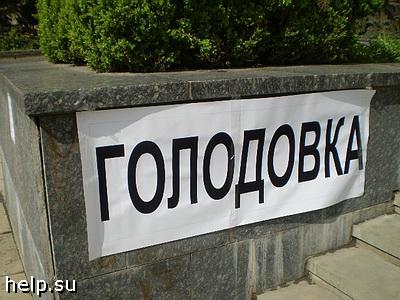 Обманутые дольщики Вологды устроили голодовку у здания областного правительства