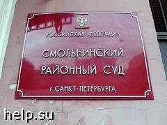Петербургский дольщик добился от застройщика выплаты 2,2 млн рублей неустойки