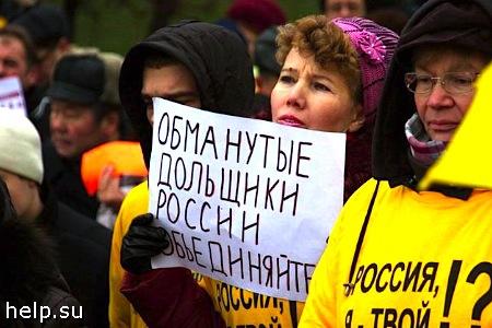 В Якутии на поддержку обманутых дольщиков выделено 230 миллионов