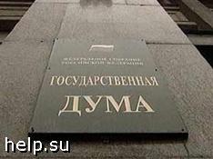 В Госдуме будет рассмотрен законопроект о продлении лицензирования строителей и аудиторов