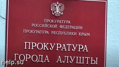 В Алуште мошенники обманули дольщиков на 16 млн рублей
