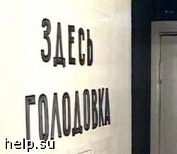 Омск: дольщики «Ясной Поляны» объявили голодовку