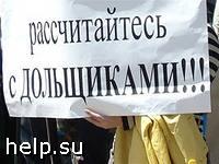 На 46 млн руб. подешевел дом для обманутых дольщиков в Москве