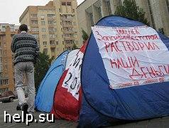 Новосибирские дольщики разбили палаточный лагерь