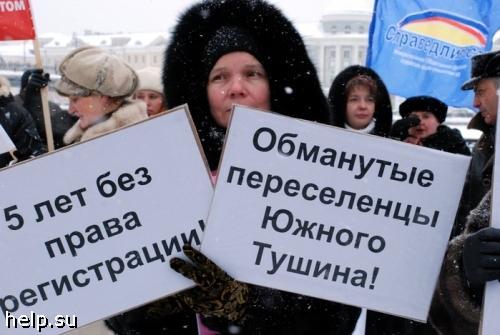 Дольщики Южного Тушино не хотят в Некрасовку