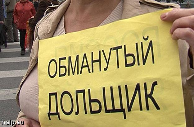 Во Владивостоке обманутые дольщики провели митинг
