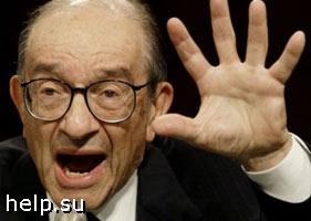 Алан Гринспен предрек обвал