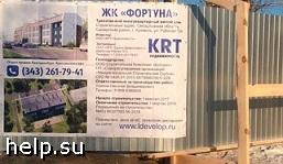 В Екатеринбурге суд отправил в колонию руководителя компании «КРТ-Недвижимость» за хищение у дольщиков 40 млн рублей
