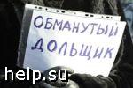 Дольщиков в России стало на 9 тысяч человек меньше