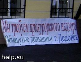 Дольщики из Дедовска провели митинг у здания Прокуратуры Московской области