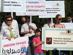 Дольщики «Северного парка» будут пикетировать префектуру САО