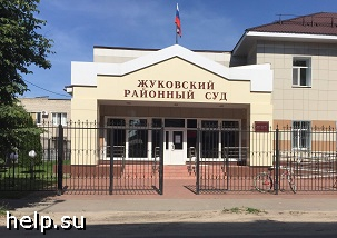 На Брянщине жительницу Выгоничского района осудят за обман дольщиков