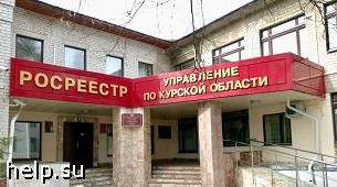 В Курской области начали по-новому регистрировать права дольщиков