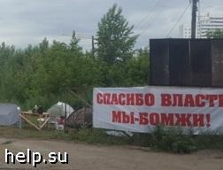 Дольщики Новосибирска требуют от компании «Брусника» компенсаций