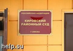 В Омске суд одобрил возобновление уголовного дела по недостроям «ДомСтройОмска»