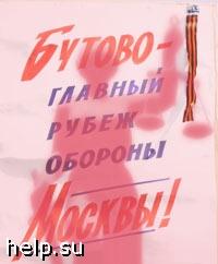 Власти Москвы будут судиться с бутовцами